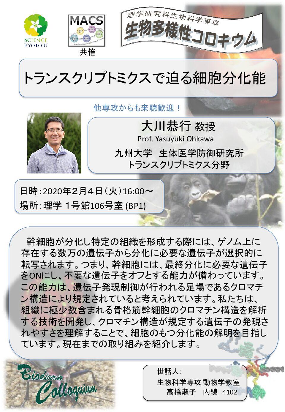 大川恭行先生セミナー 2020.02.04