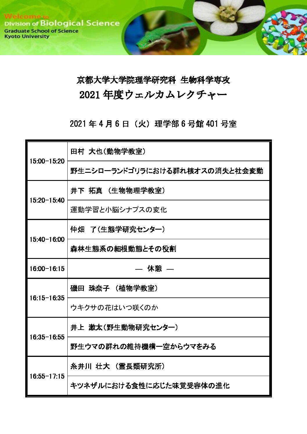 2021ウェルカムレクチャープログラム_ 210316-2 (1)