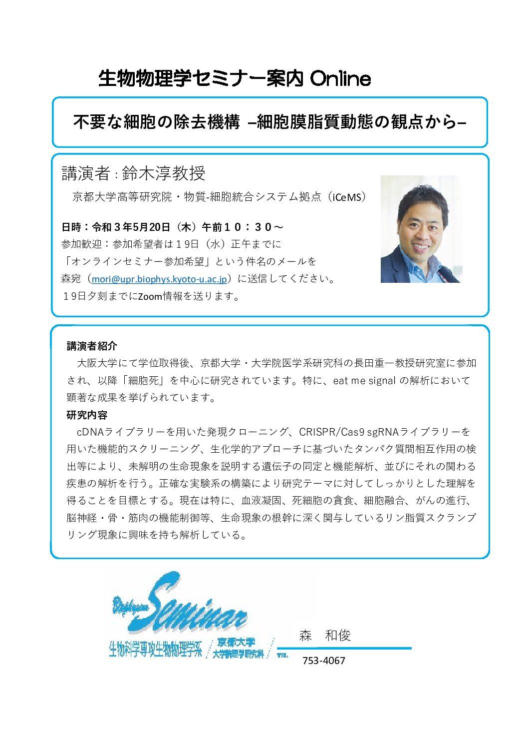 セミナー案内 鈴木敦教授 0520 2021