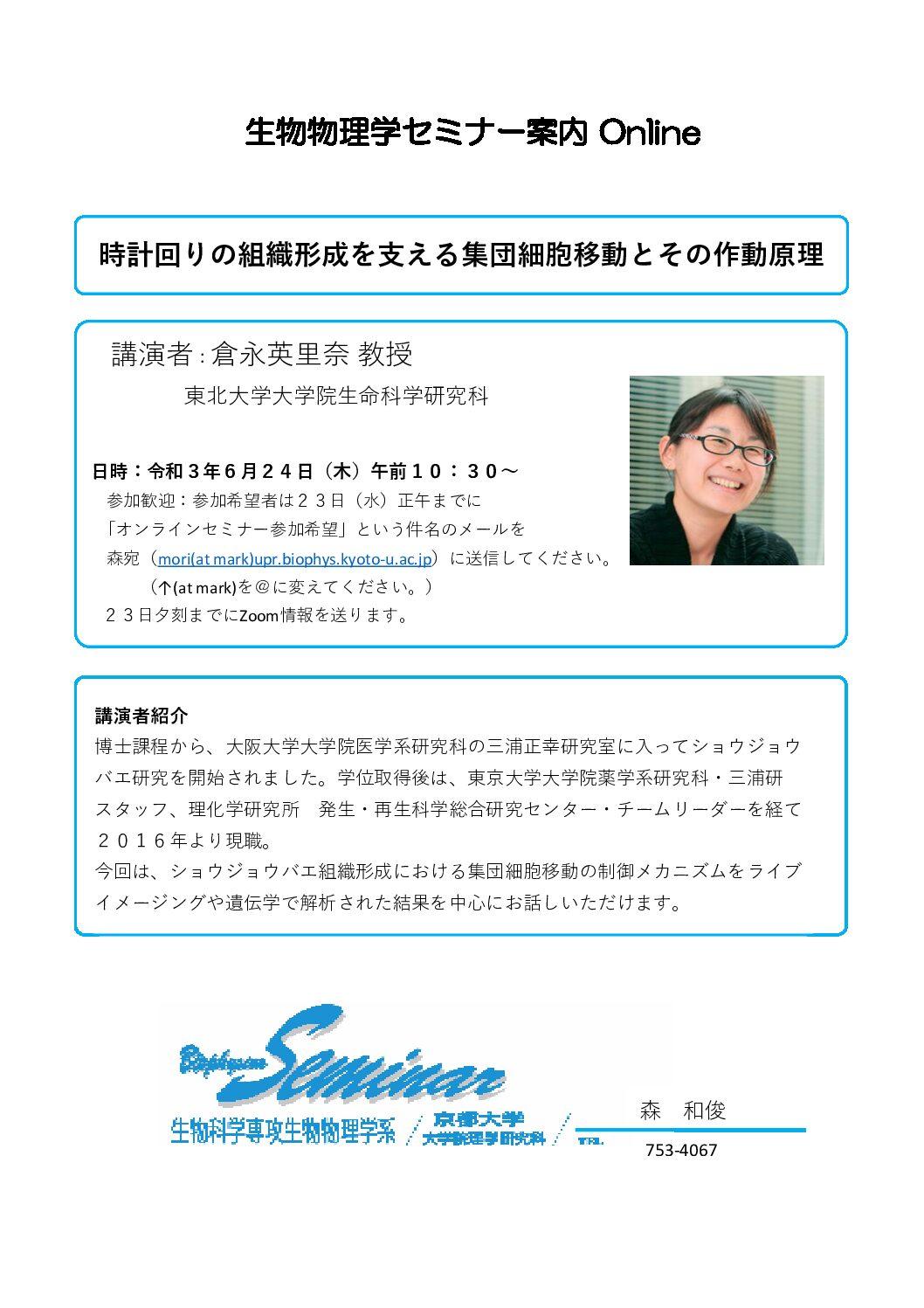 セミナー案内 倉永先生20210624