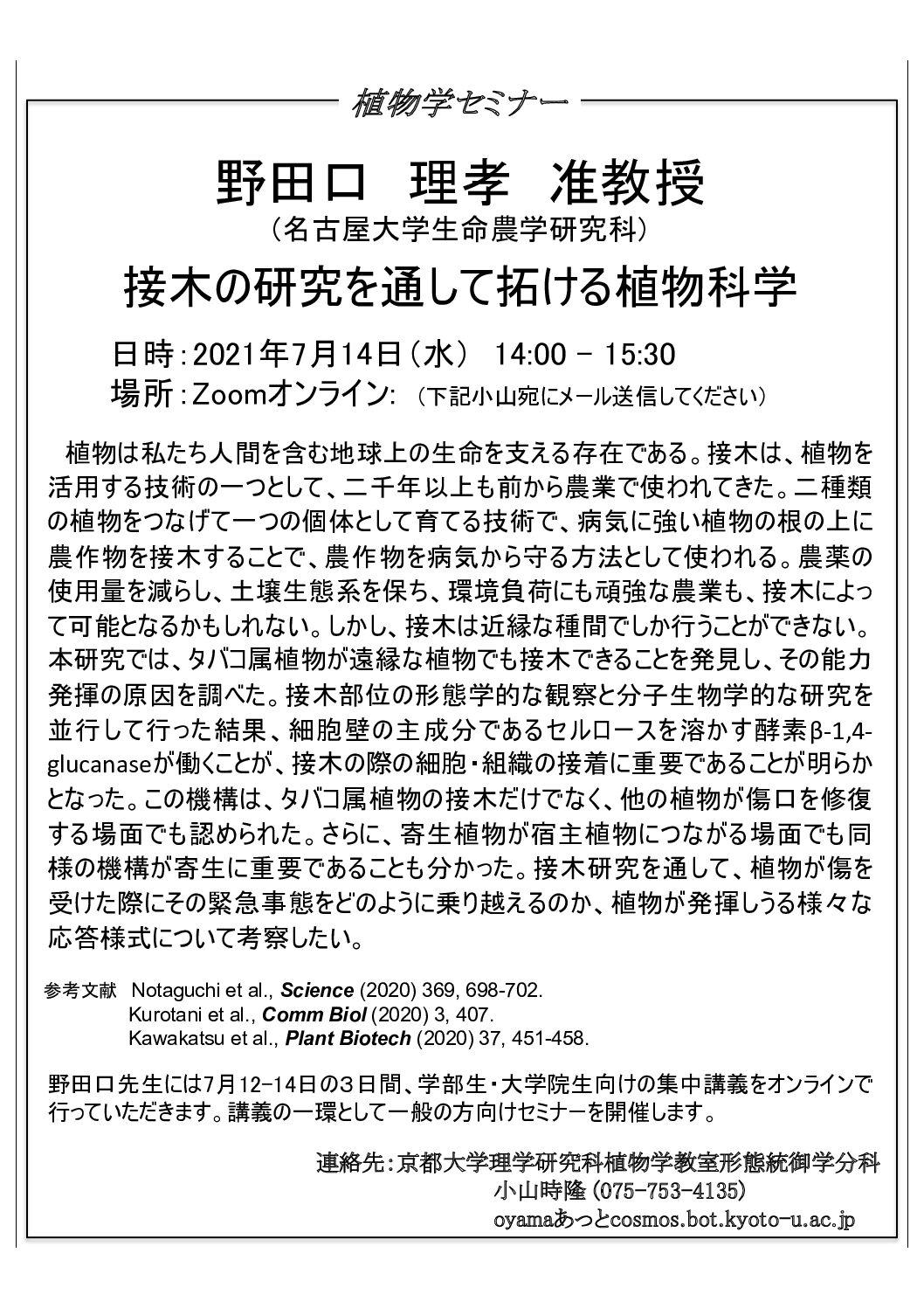 植物学セミナー案内(210714野田口先生)